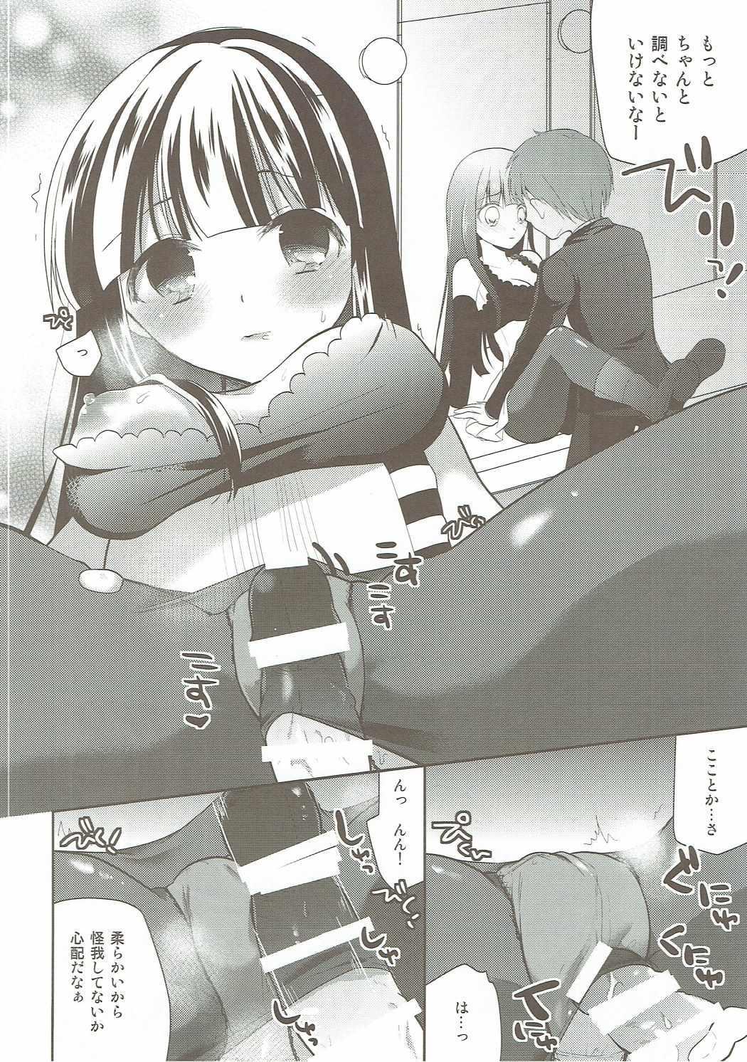 Suki suki Kurokawa-san 8