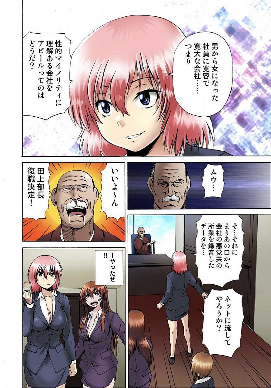 [Gekka Saeki] Nyotaika Sareta Ore no Omame Semennaa!! ~Kaikan Machine de Zecchou Kanri~ 2 99
