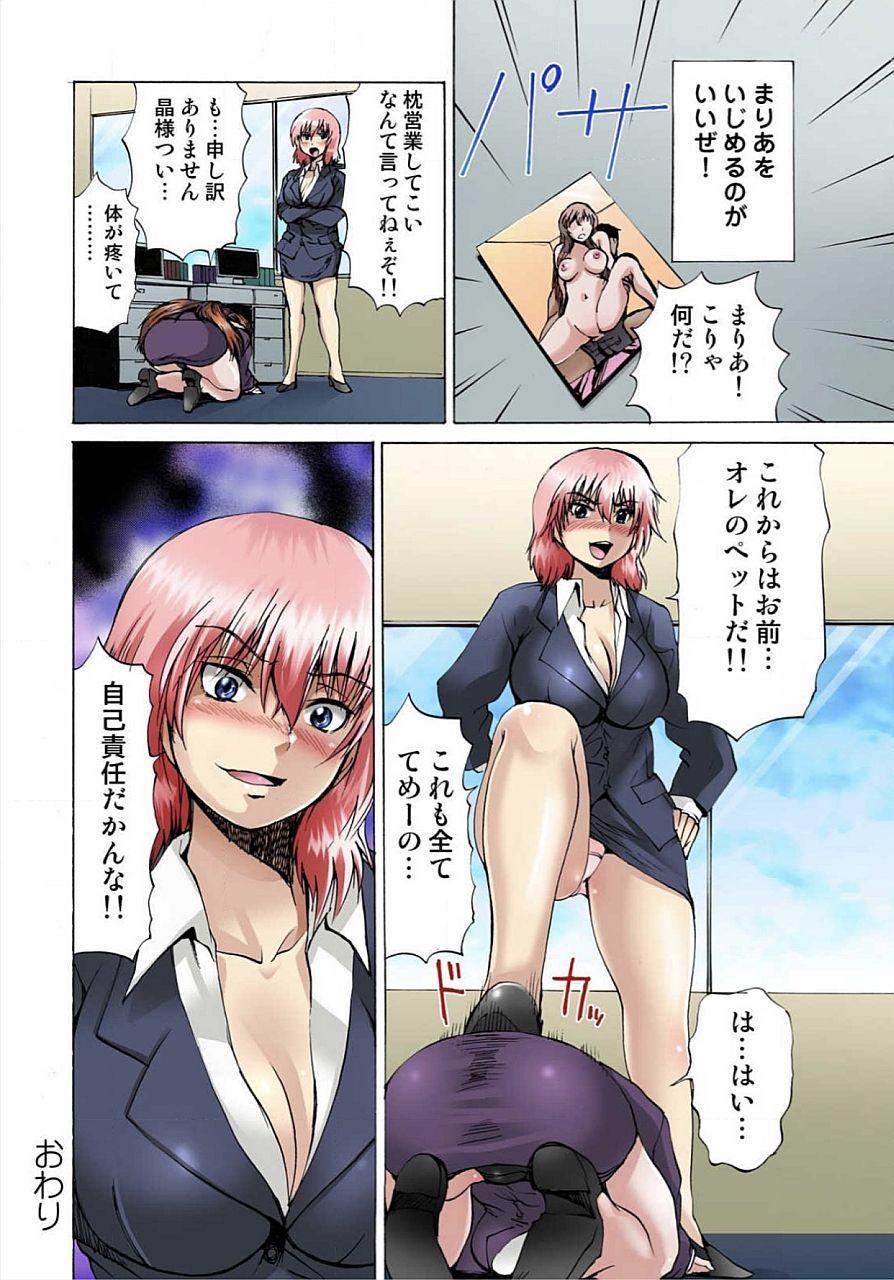 [Gekka Saeki] Nyotaika Sareta Ore no Omame Semennaa!! ~Kaikan Machine de Zecchou Kanri~ 2 101