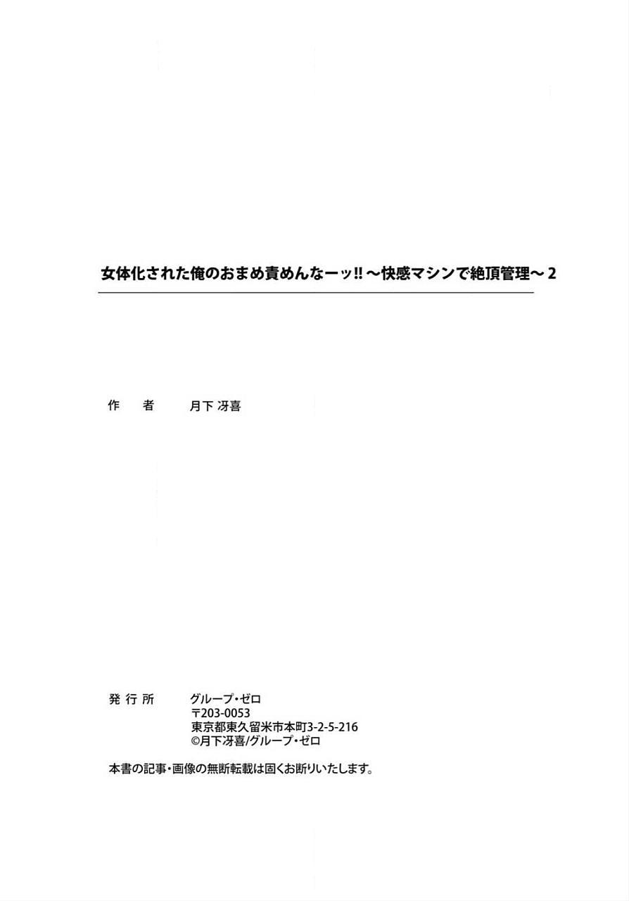 [Gekka Saeki] Nyotaika Sareta Ore no Omame Semennaa!! ~Kaikan Machine de Zecchou Kanri~ 2 102