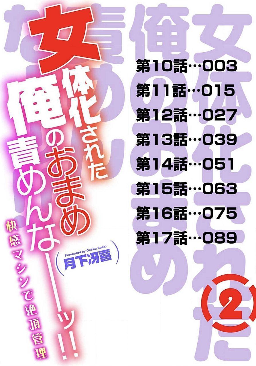 [Gekka Saeki] Nyotaika Sareta Ore no Omame Semennaa!! ~Kaikan Machine de Zecchou Kanri~ 2 1