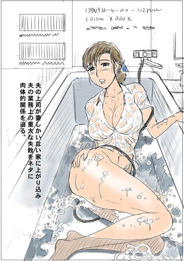 Anata no Shiranai Netorare Tsuma no Kao 35