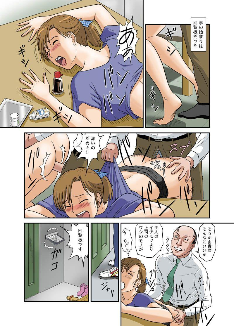 Anata no Shiranai Netorare Tsuma no Kao 6