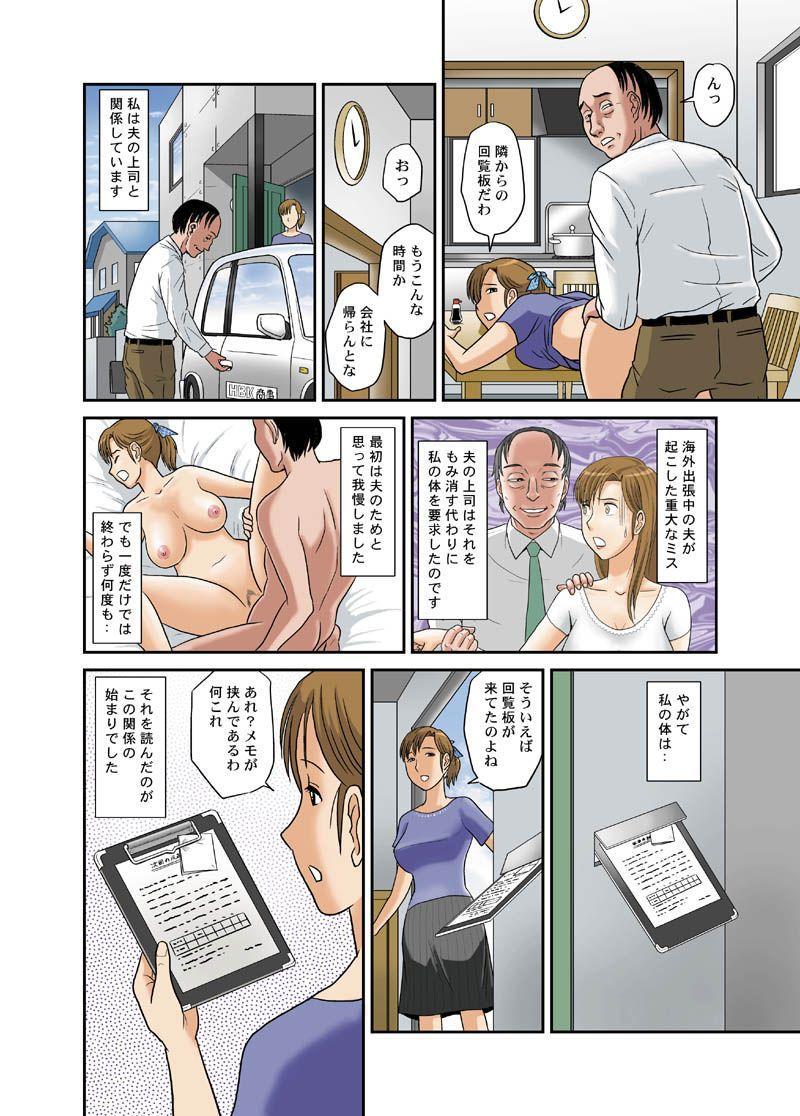 Anata no Shiranai Netorare Tsuma no Kao 7
