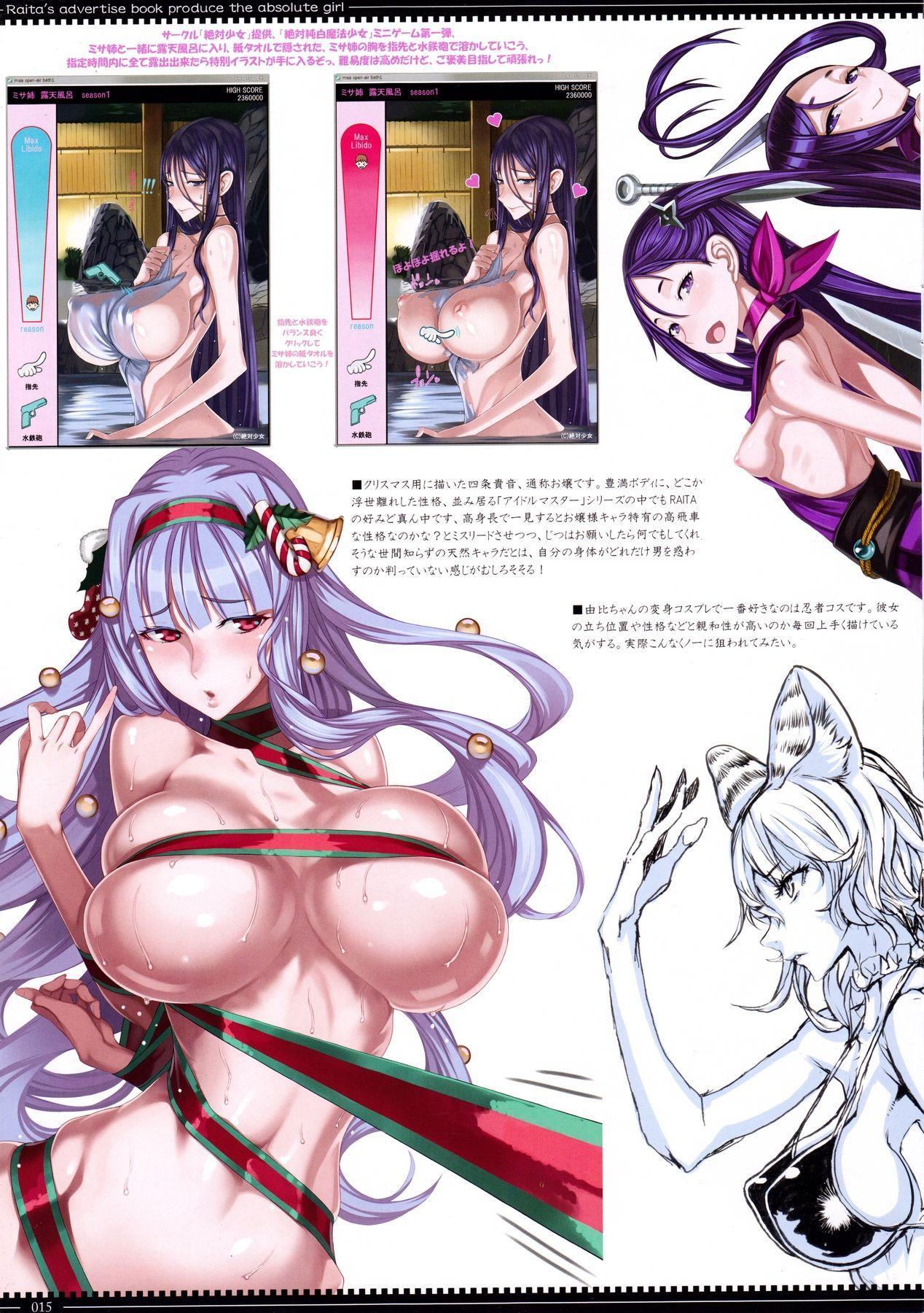 RAITA no Oppai Tsumeawase 14