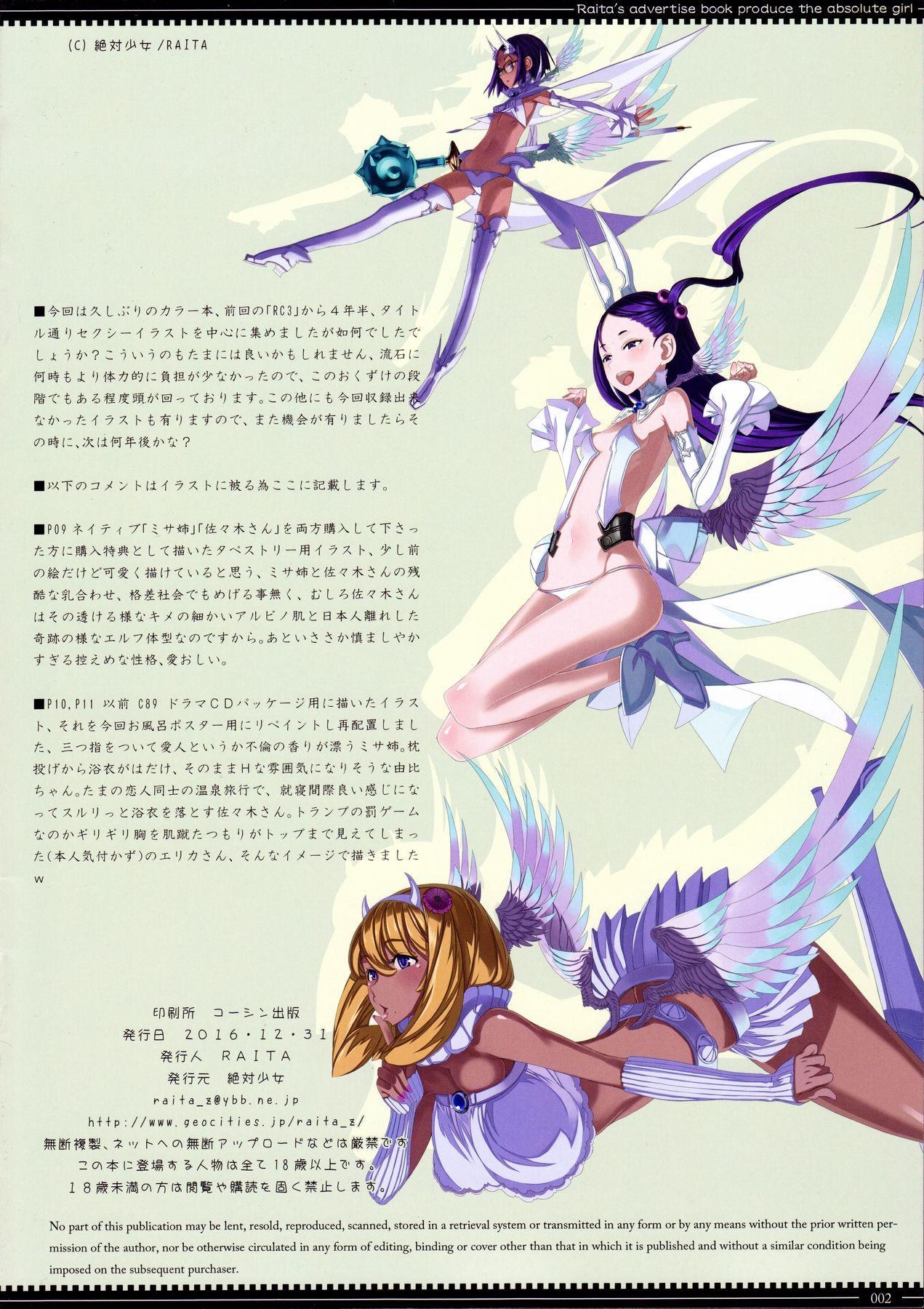 RAITA no Oppai Tsumeawase 1