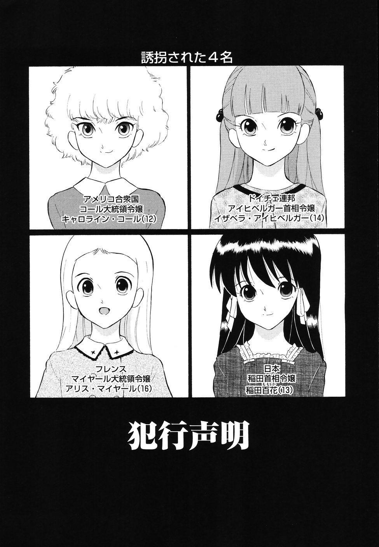 Hankou Seimei 9