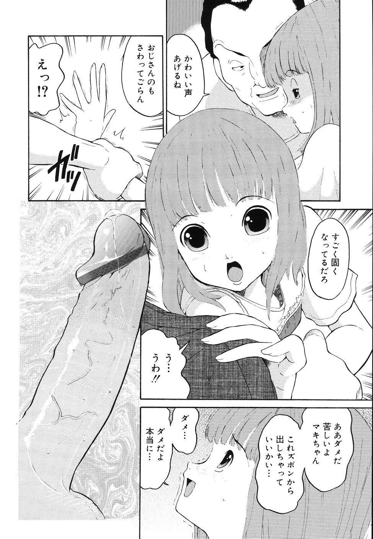 Hankou Seimei 133