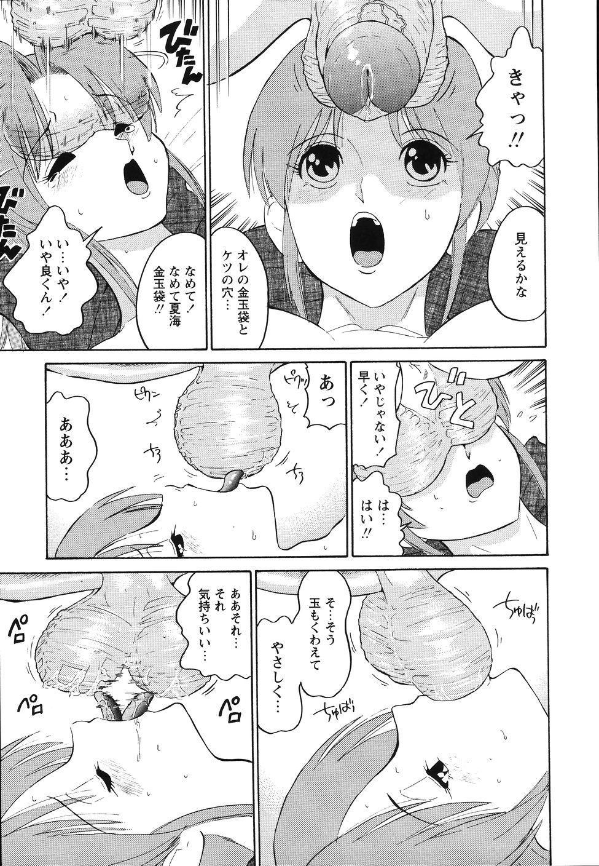 Hankou Seimei 178