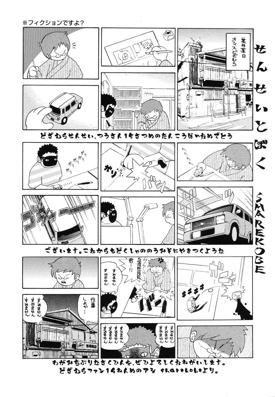Hankou Seimei 188