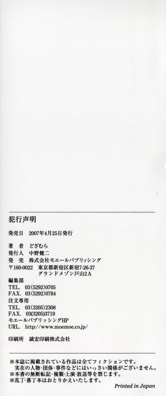 Hankou Seimei 3