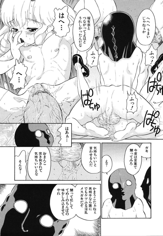 Hankou Seimei 44