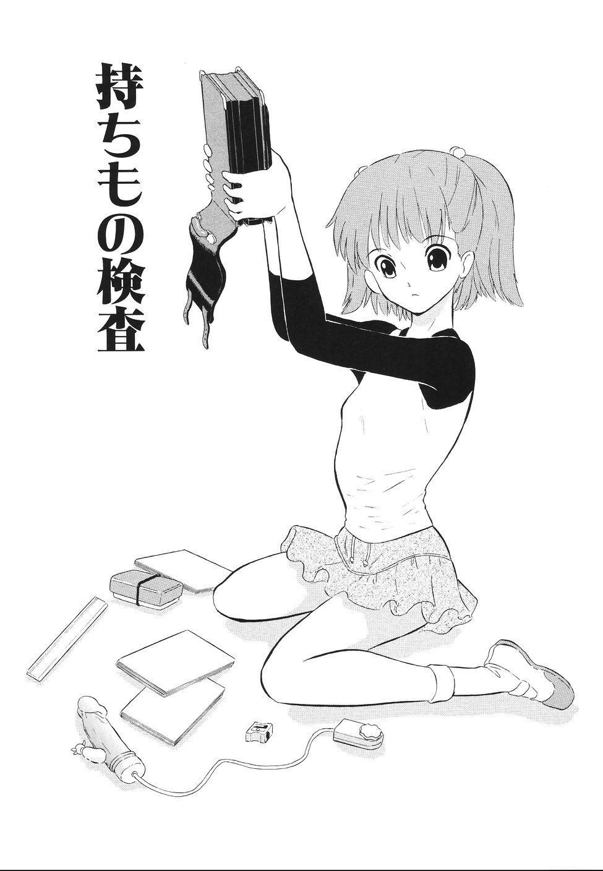 Hankou Seimei 48