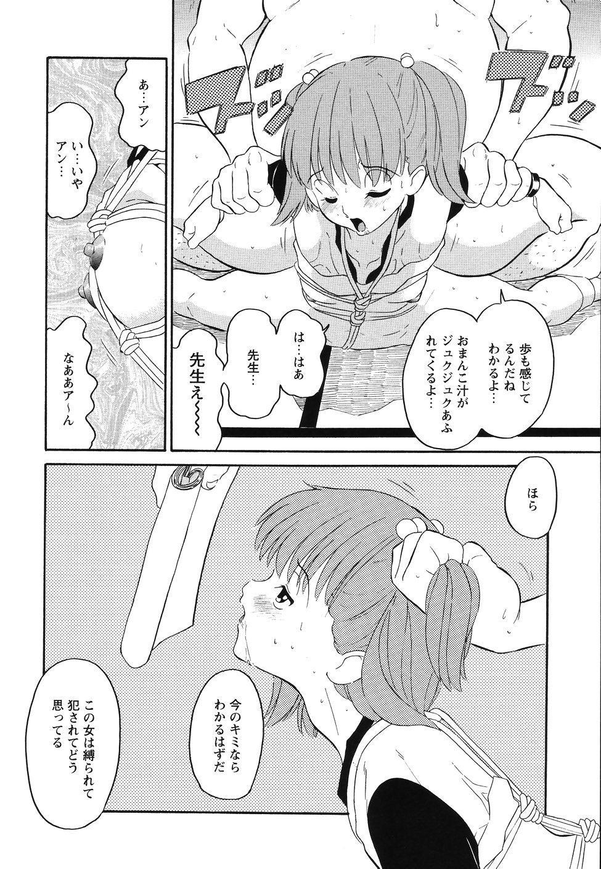 Hankou Seimei 63