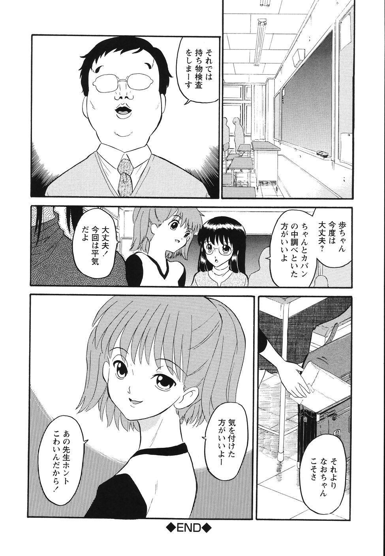 Hankou Seimei 67
