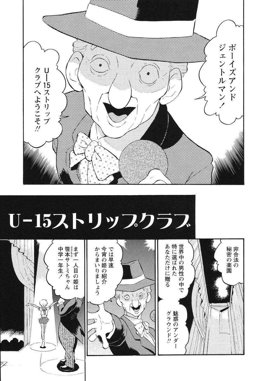 Hankou Seimei 68