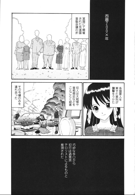 Hankou Seimei 8