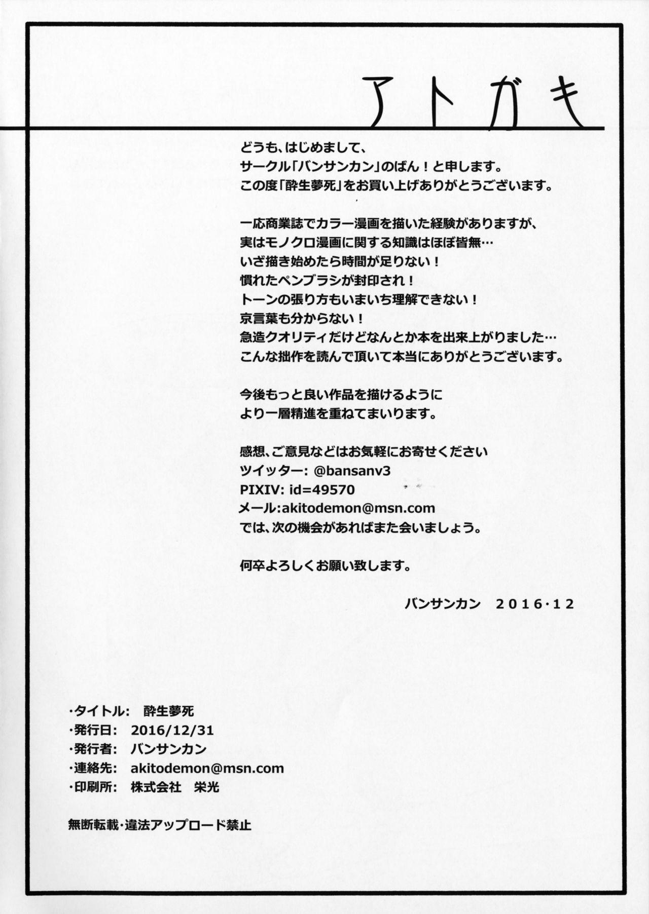 Suisei Mushi 20