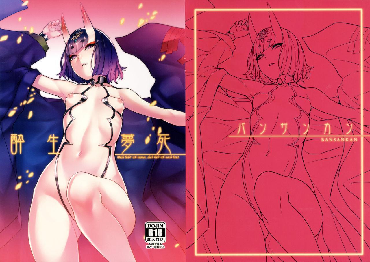 Suisei Mushi 22