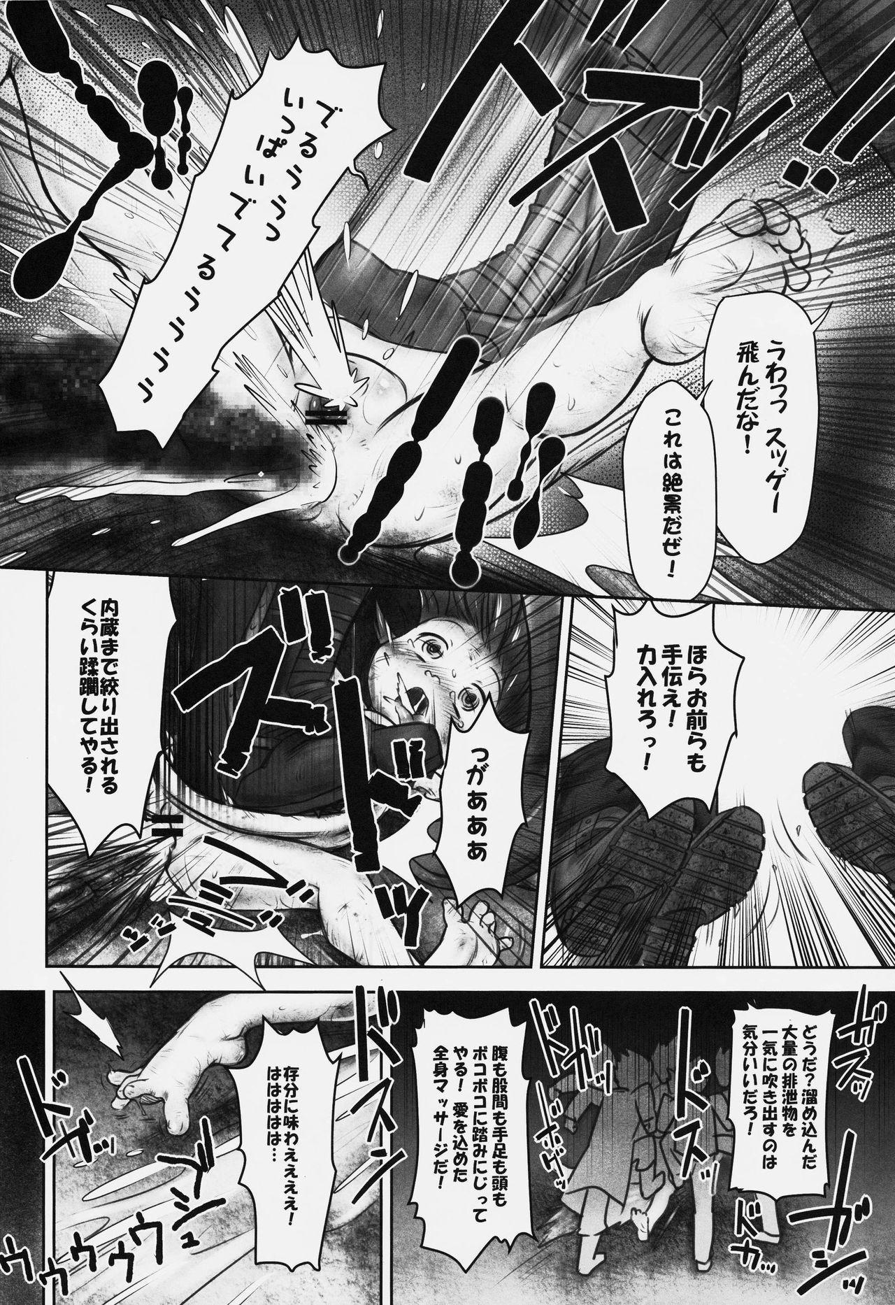 Kankin no Neko - Juurin Hen 16
