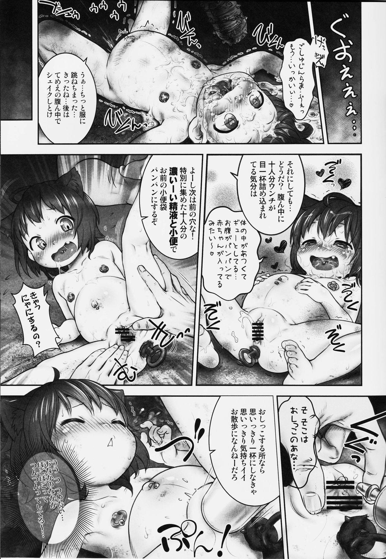 Kankin no Neko - Juurin Hen 7
