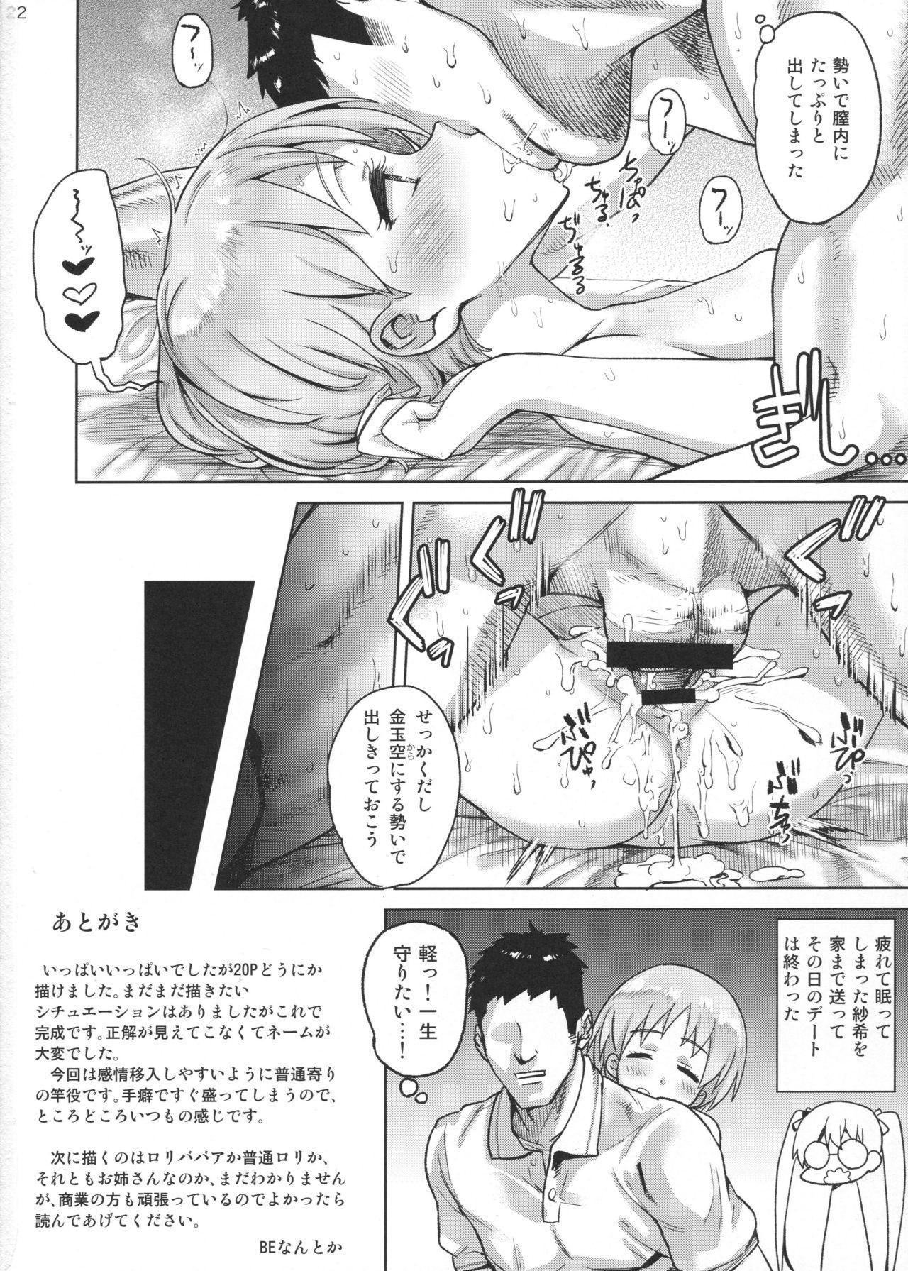 Maruyama-san to Tsukiau 20