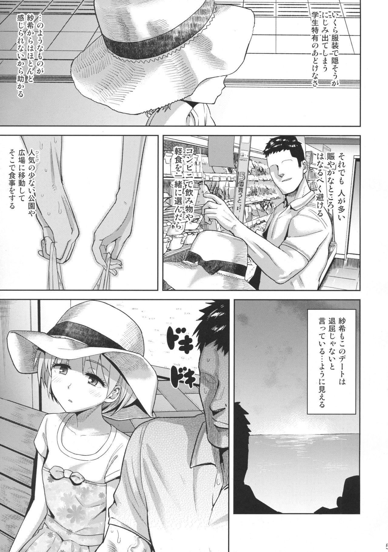 Maruyama-san to Tsukiau 3