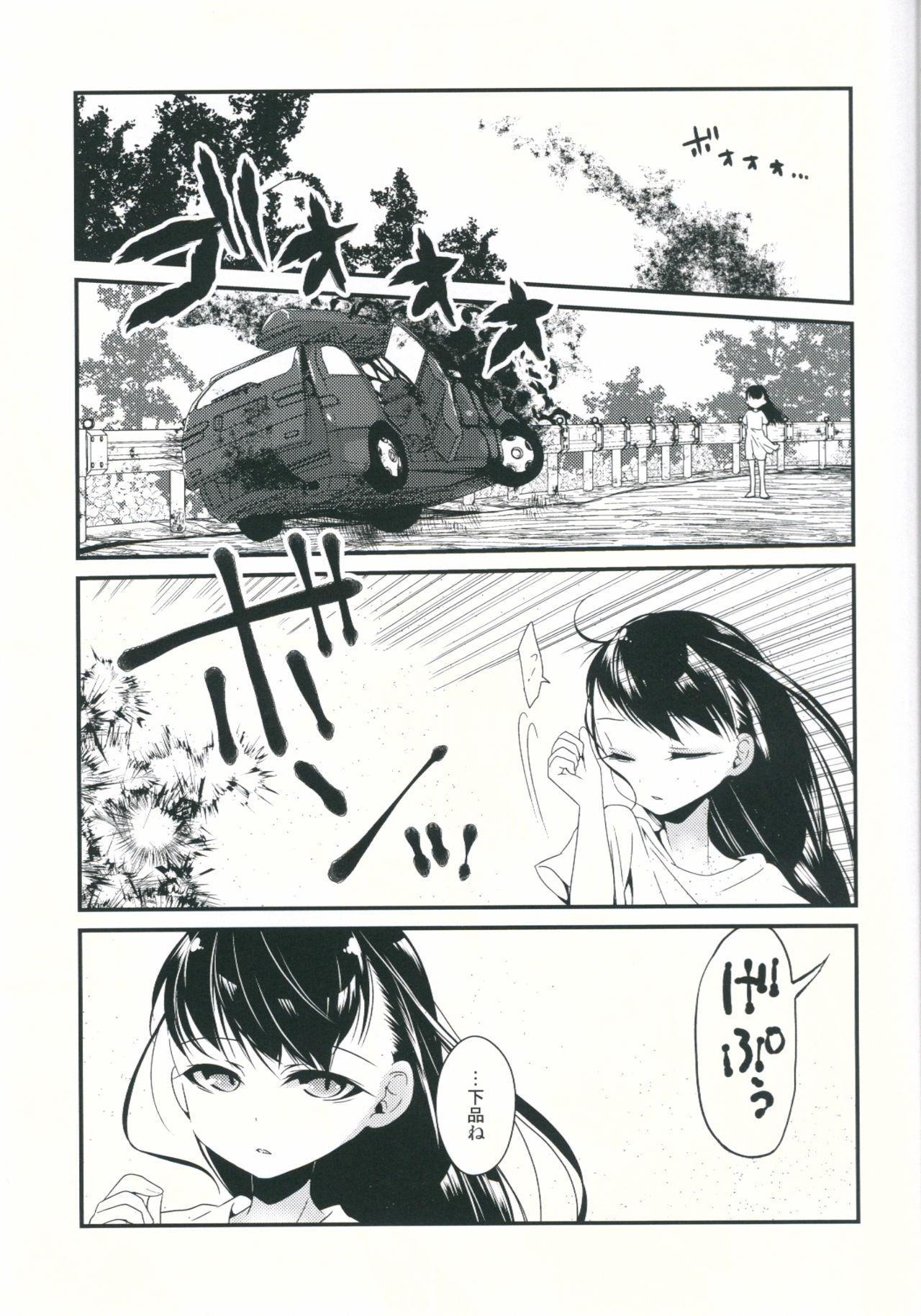 Jouou Kamakiri 3