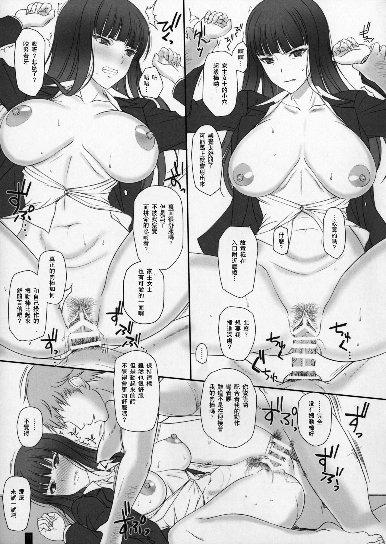 Tsuma ga Onna ni Naru Toki Nishizumi Shiho 9