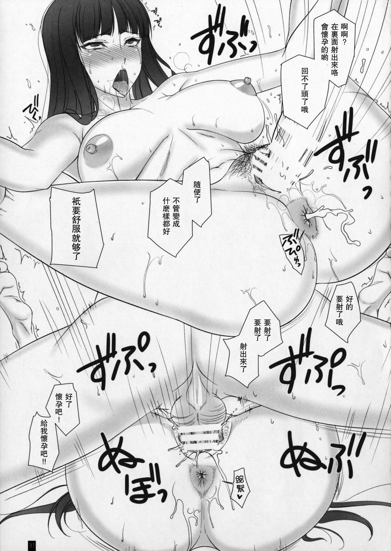 Tsuma ga Onna ni Naru Toki Nishizumi Shiho 29