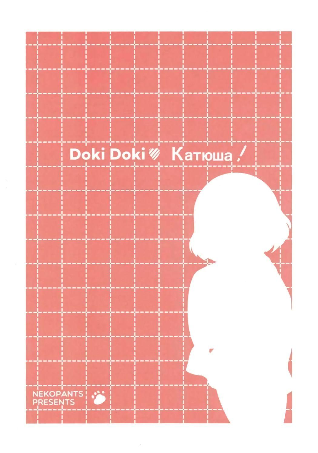 Dokidoki Katyucha! | Heart Pounding Katyusha! 21