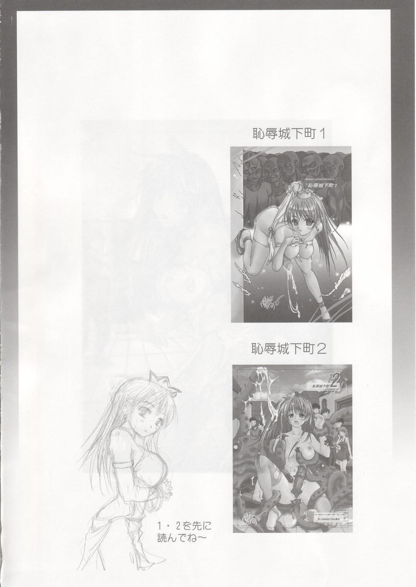 Chijoku Joukamachi 3 2