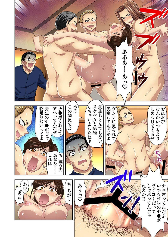 Gaticomi Vol.51 136
