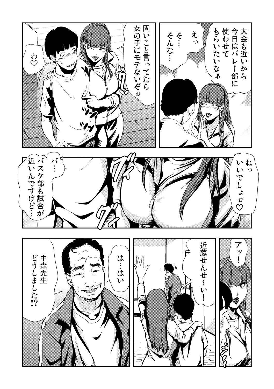Gaticomi Vol.51 153