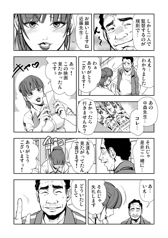 Gaticomi Vol.51 156
