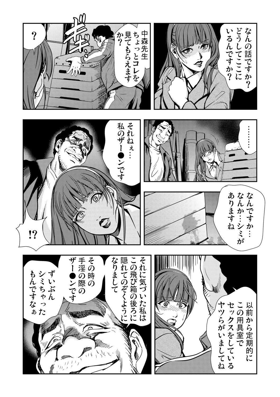 Gaticomi Vol.51 161