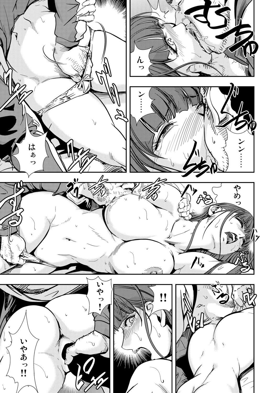 Gaticomi Vol.51 164