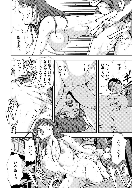 Gaticomi Vol.51 165