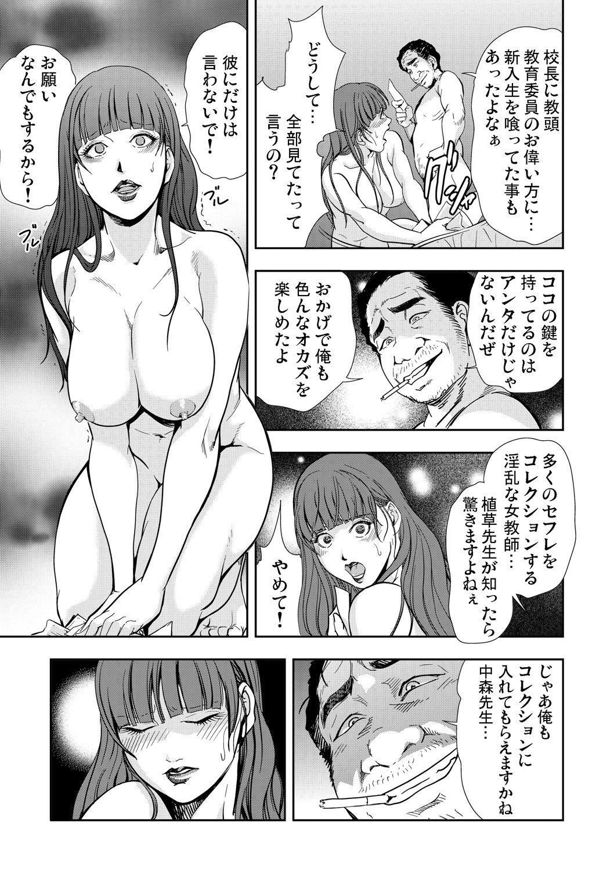 Gaticomi Vol.51 170