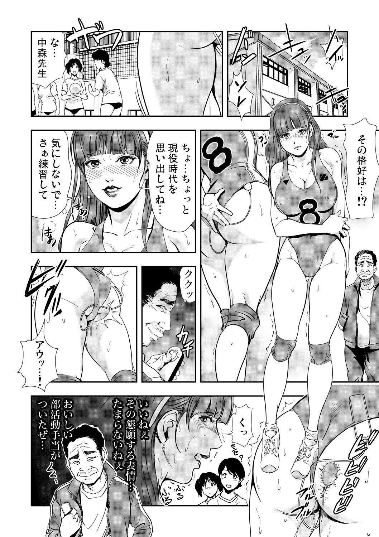 Gaticomi Vol.51 171
