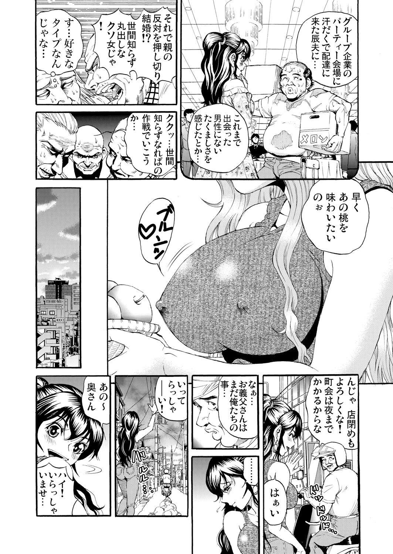 Gaticomi Vol.51 174
