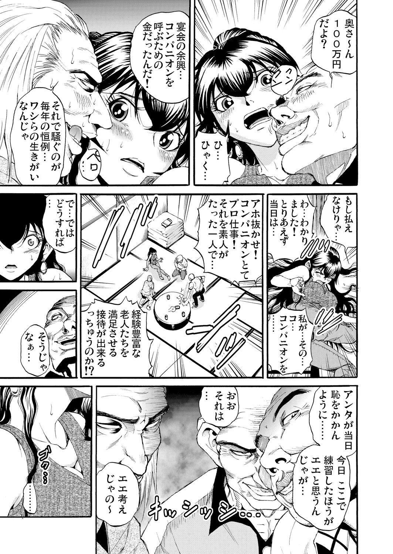 Gaticomi Vol.51 177