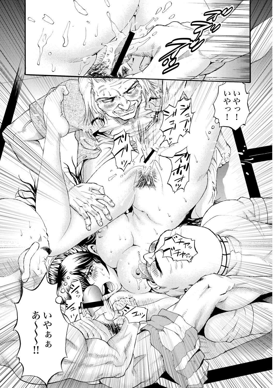 Gaticomi Vol.51 187
