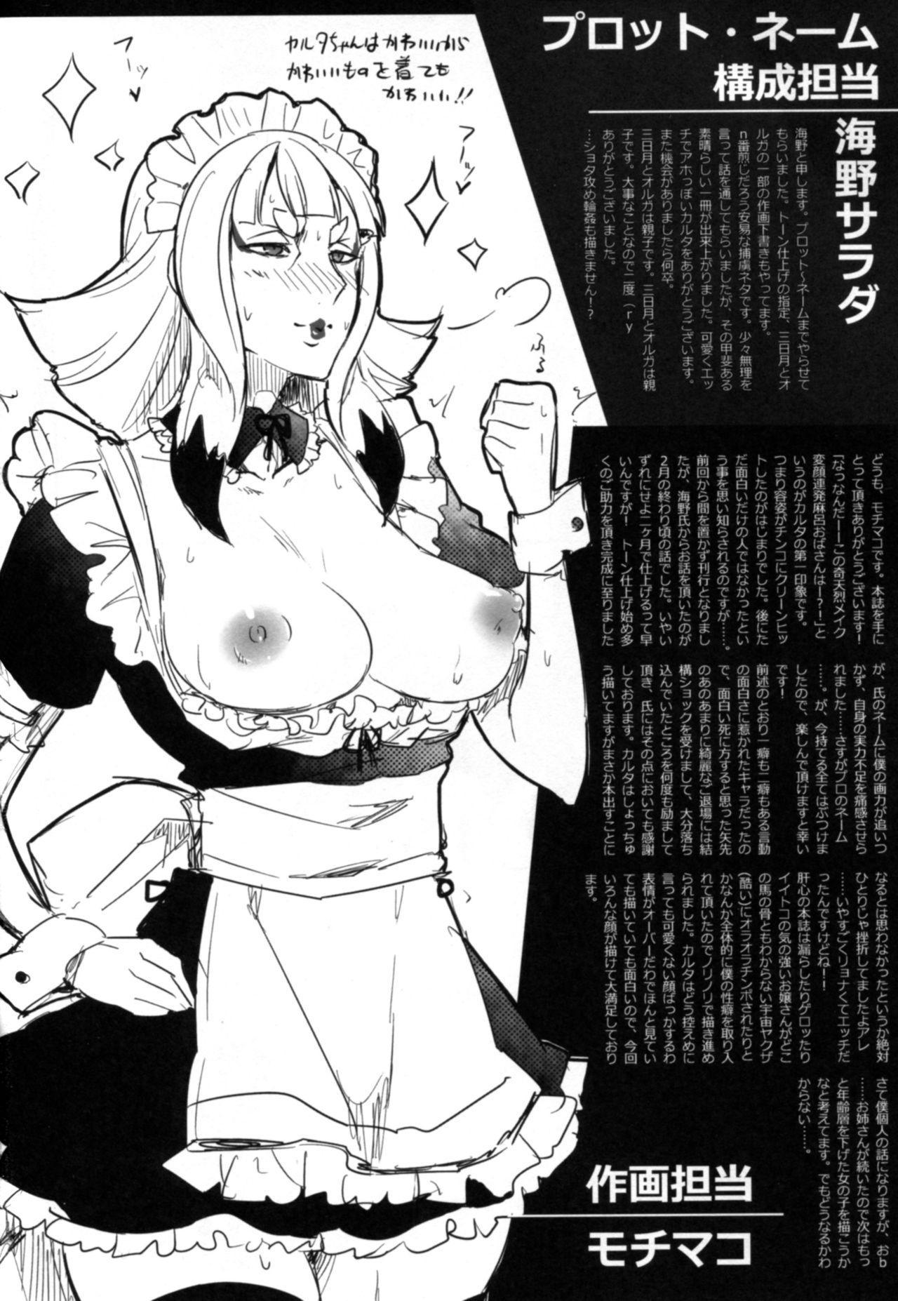 Carta-chan wa Uchuu Nezumi nanka ni Zettai ni Makenai!! 24