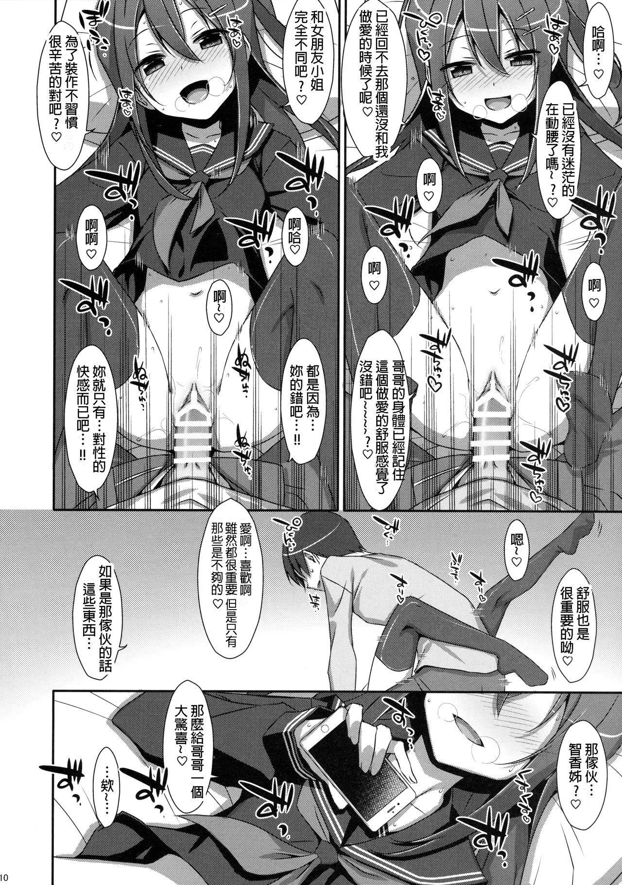 Watashi no, Onii-chan 4 9