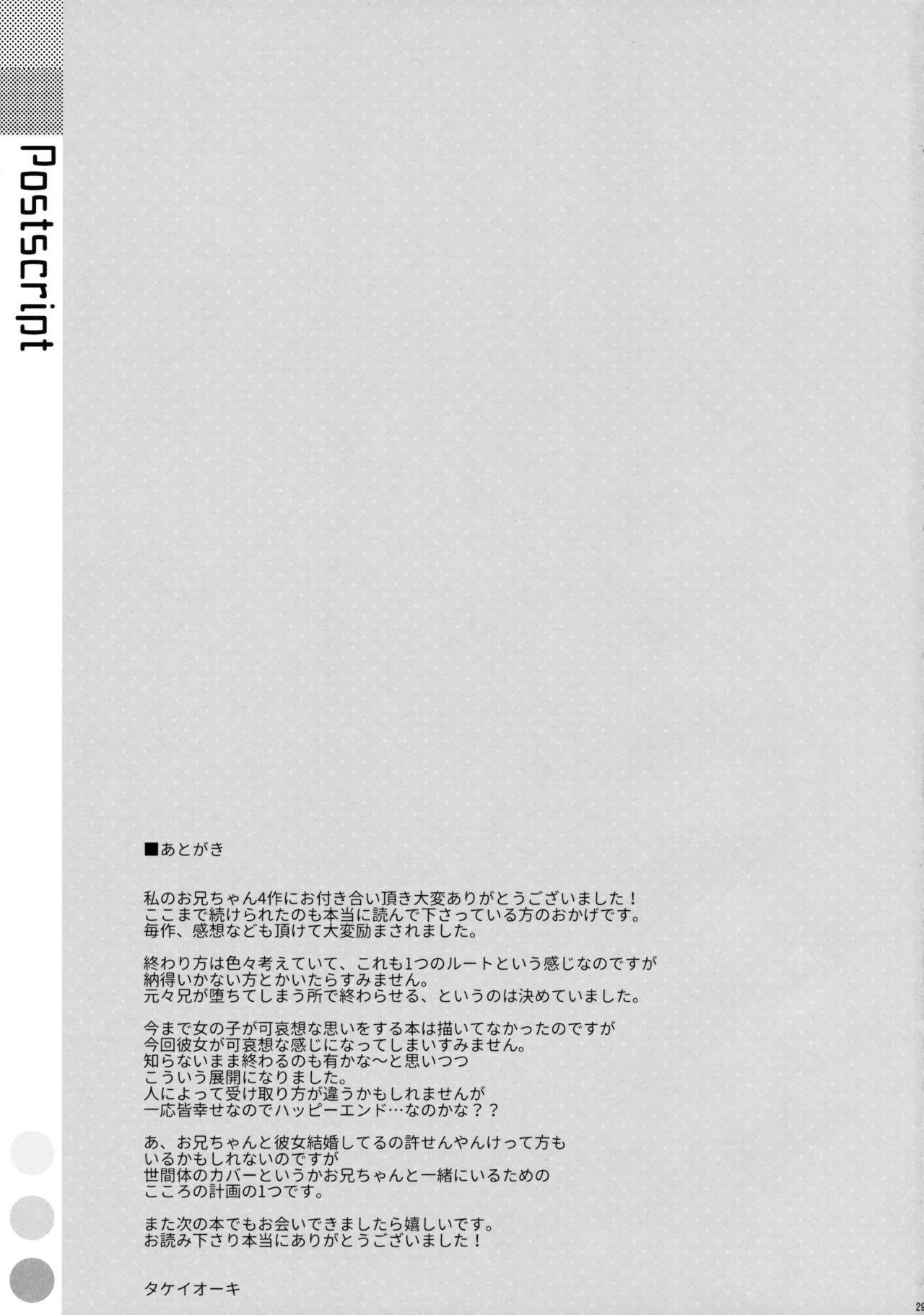 Watashi no, Onii-chan 4 28