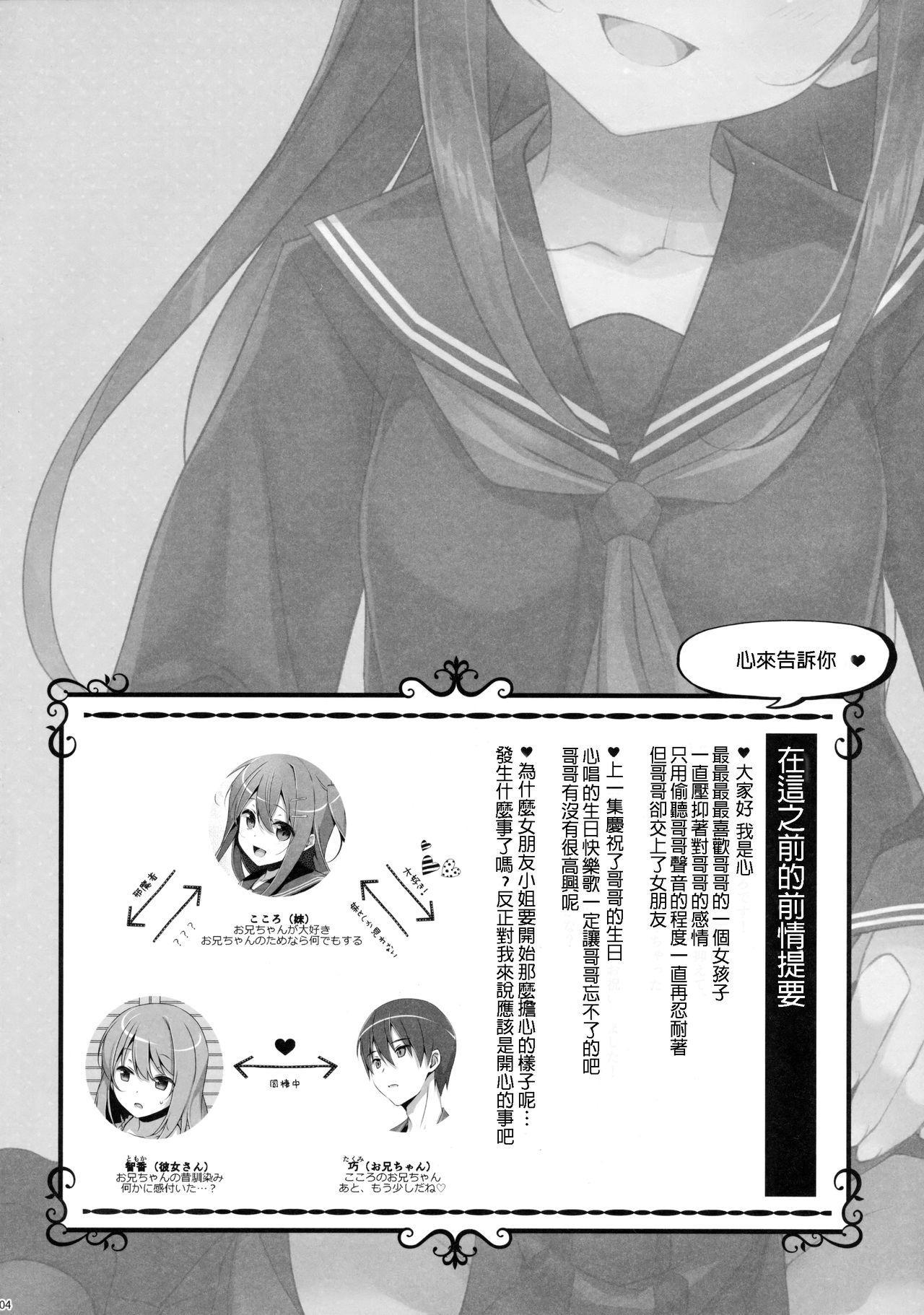 Watashi no, Onii-chan 4 3