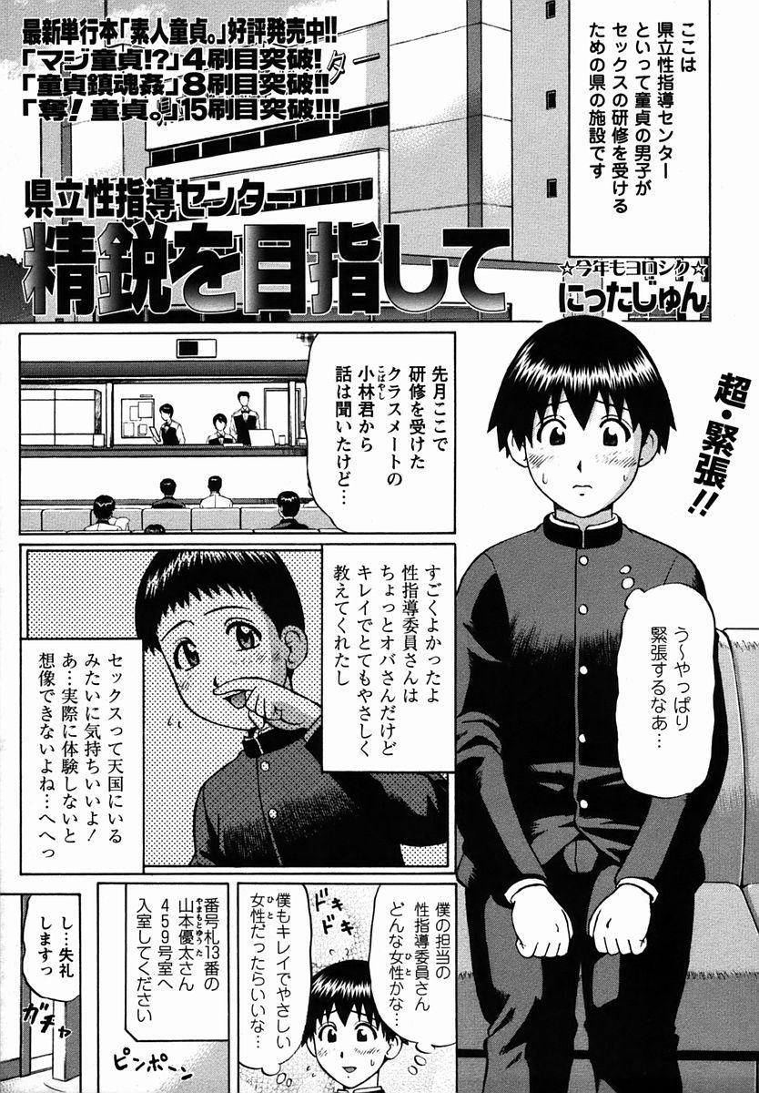 Comic Masyo 2006-03 106