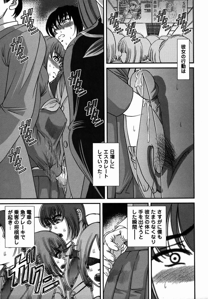 Comic Masyo 2006-03 10