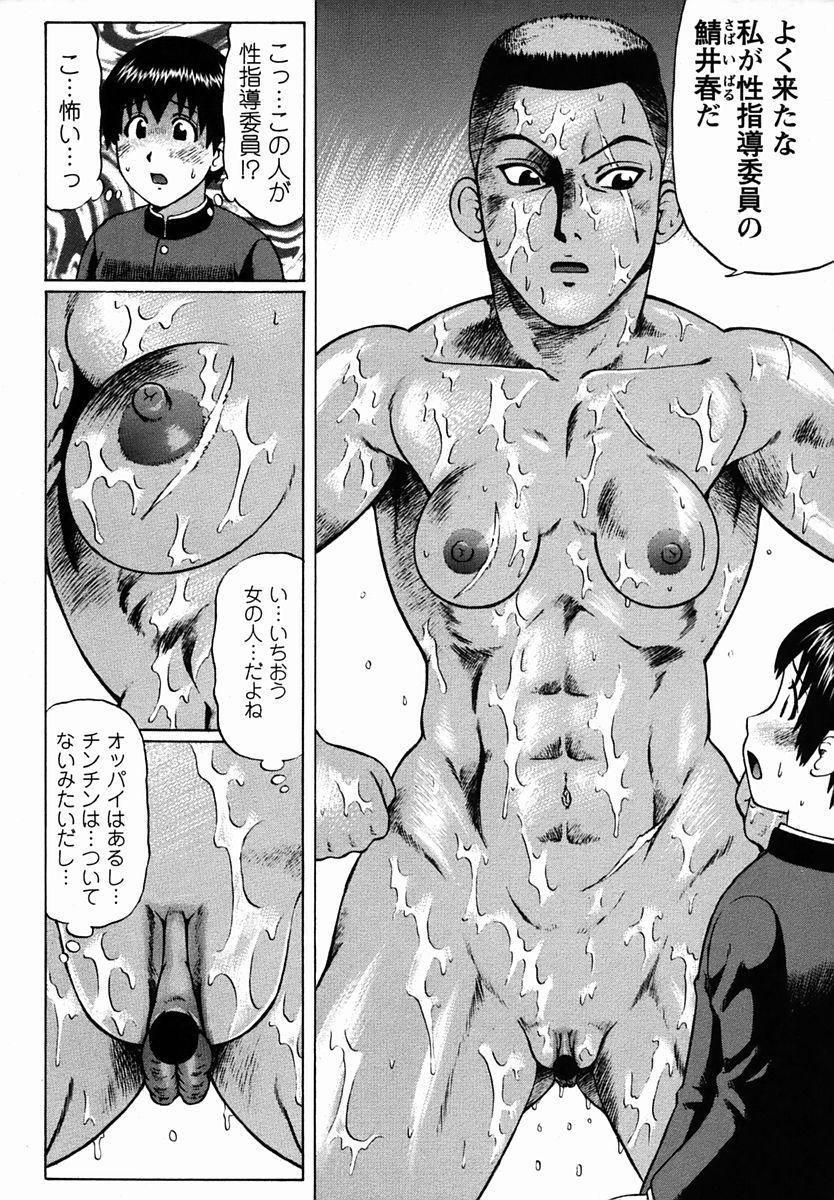 Comic Masyo 2006-03 109